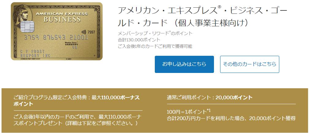 アメックス・ビジネス・ゴールド・カード(個人事業主様向け)の紹介プログラム