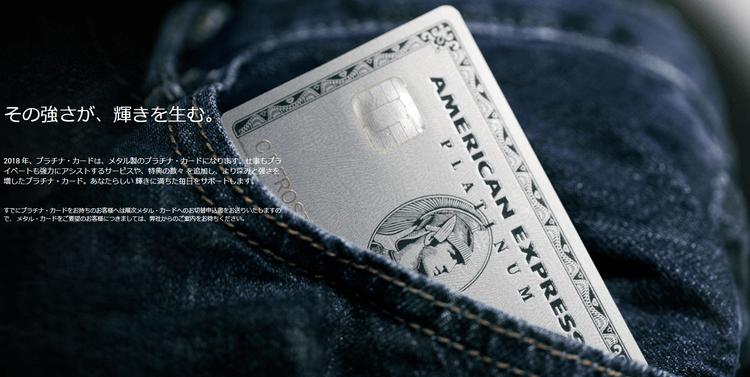 アメックス・プラチナカードのメタルカードデザイン