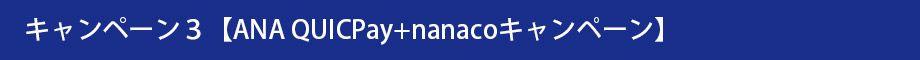 キャンペーン3【ANA QUICPay+nanaco】画像