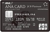 ANA JCB カード プレミアム券面画像