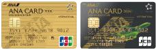 ANA JCB ワイドゴールドカード限定版券面画像