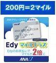 Edyマイルプラス対象店マーク画像