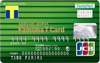 ファミマTカード券面画像